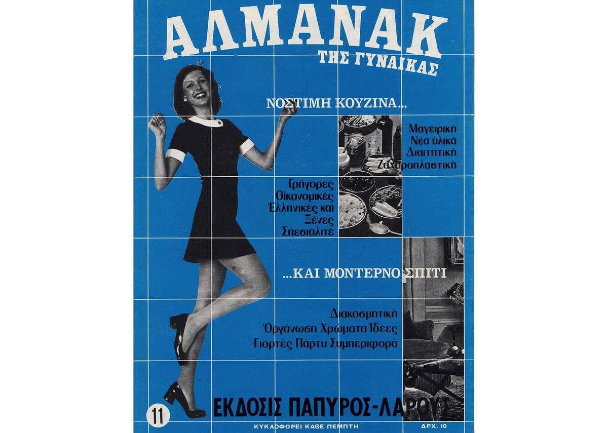 Women's Almanac: Tasty Kitchen and Modern House. The subtitles map out women's fields of expertise: 'Cooking, nutrition, new ingredients, fast and economical specialties from Greece and abroad. Decorating. Organisation. Colours, ideas, celebrations. Parties. Behaviour', 1973.